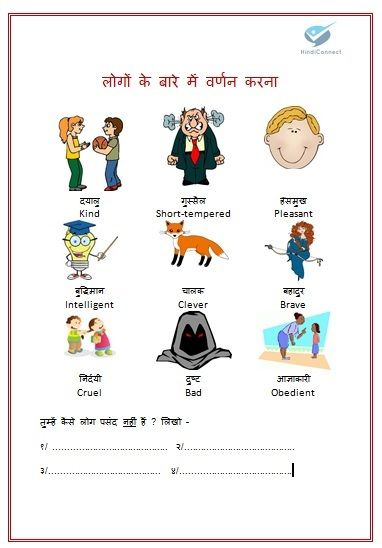 Hindi adjectives in composition by www.hindiconnect.com ...
