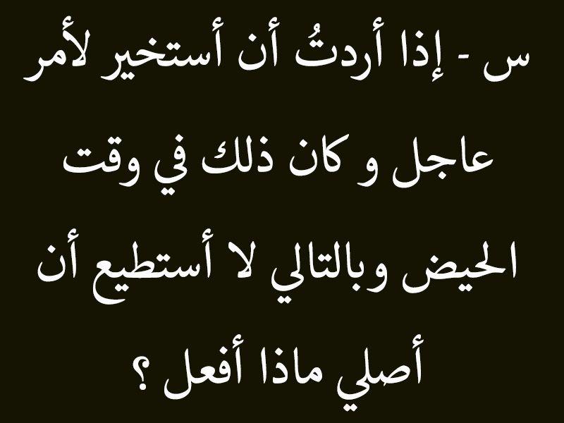 س إذا أردت أن أستخير لأمر عاجل و كان ذلك في وقت الحيض وبالتالي لا أستطيع أن أصلي ماذا أفعل ج في هذا الحال تكتفي بأن تدعو بدع Arabic Calligraphy Calligraphy