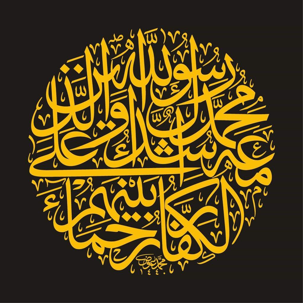 Pin by abdullah bulum on محمد عوض الرفاعى Islamic art
