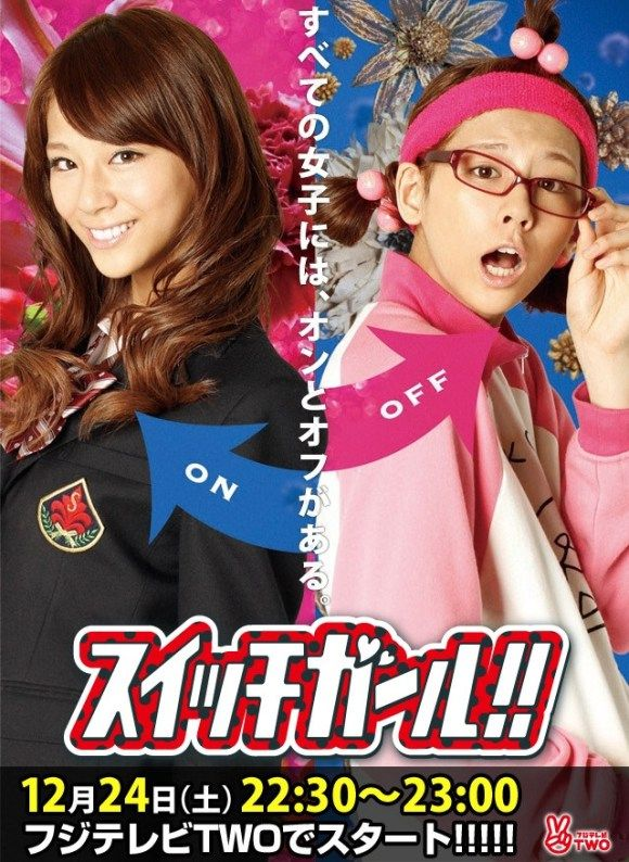 Switch Girl Japanese Drama Nice Little Comedy Switch Girl