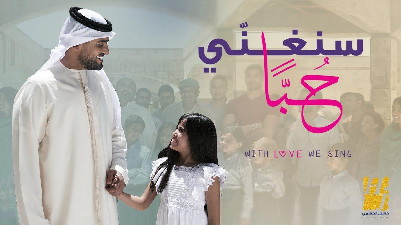 حسين الجسمي سنغني ح ب ا اعلان زين رمضان 2017 With Love We Sing Latest Technology News Latest Technology Songs