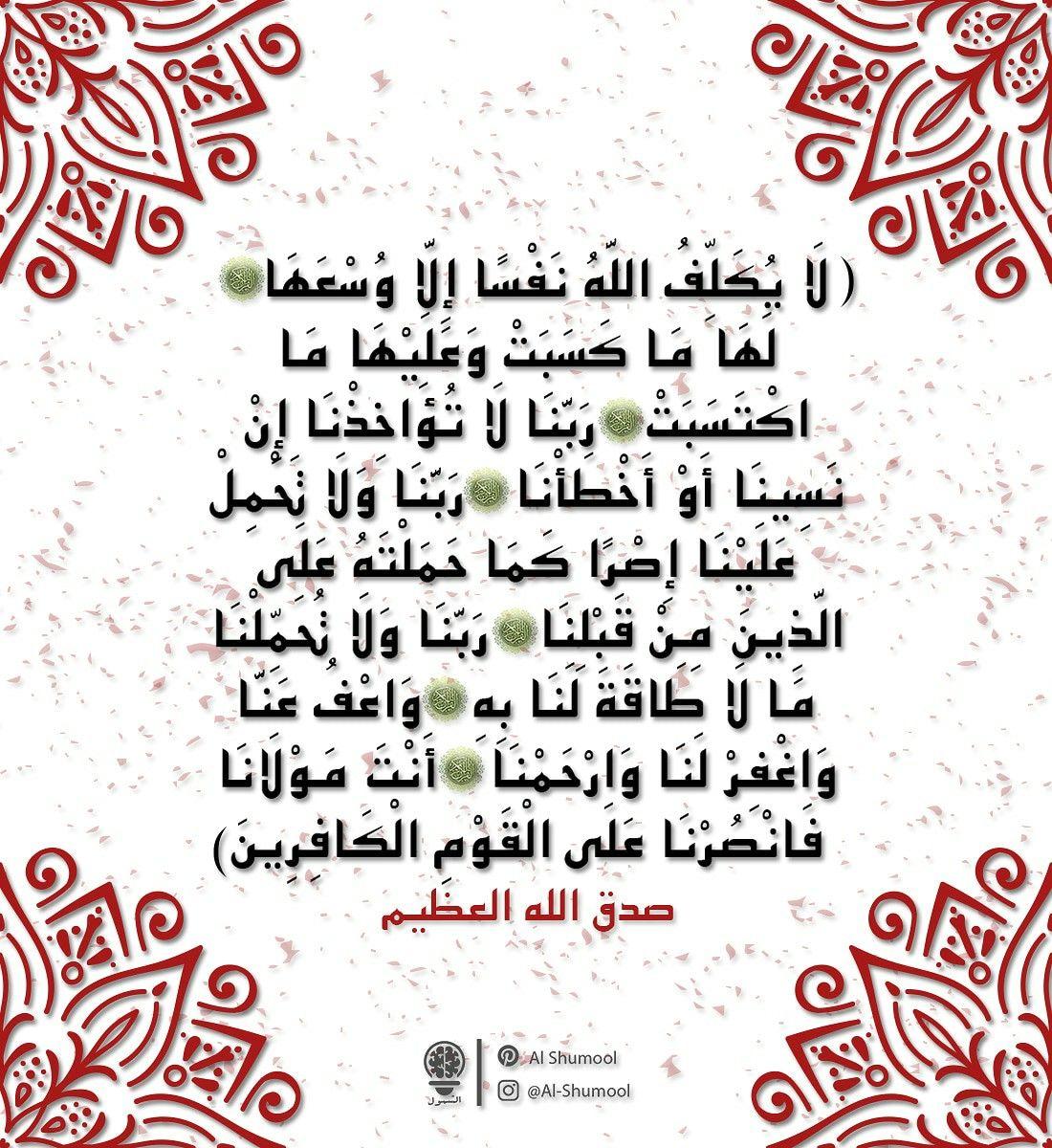 أواخر سورة البقرة Arabic Calligraphy Calligraphy