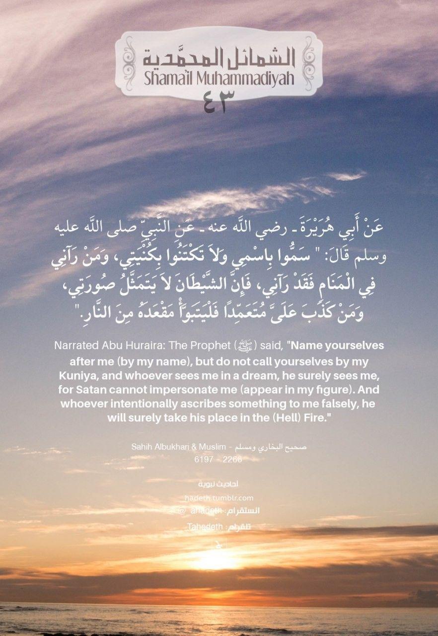 ماجاء في رؤية رسول الله صلى الله عليه وسلم 43 The Seeing Of Allah S Messenger In A Dream عن أبي هريرة رضى ا Islamic Posters Beautiful Islamic Quotes Sufi Islam