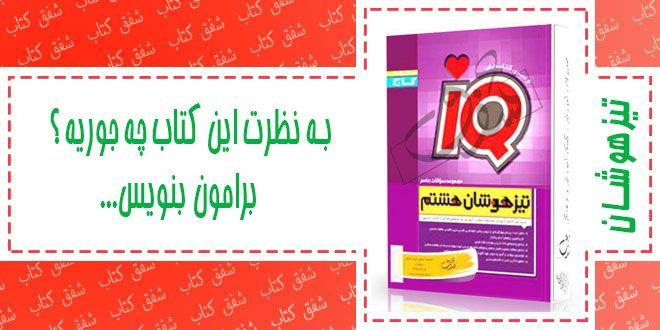 مجموعه سؤالات جامع تيزهوشان هشتم Iq انتشارات گاج شفق