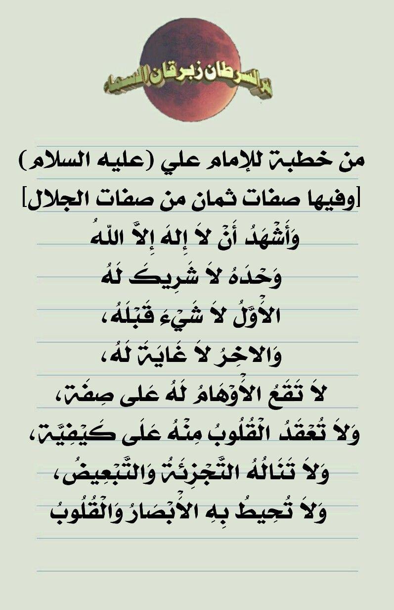 Pin By اهل البيت عليهم السلام On الامام علي عليه السلام Movie Posters Movies Poster