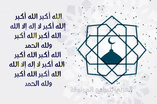 تكبيرات عيد الفطر 2020 كاملة من الحرم المكي بالصوت Mp3 تكبيرات العيد مكتوبة Eid Al Fitr Islamic Art Calligraphy Islamic Art Home Decor Decals