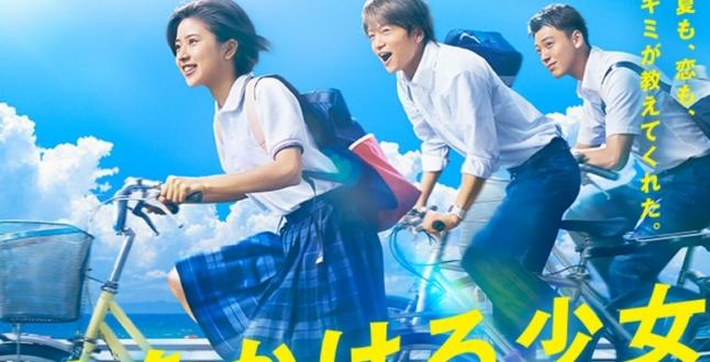 穿越時空的少女 第2集 Toki wo Kakeru Shoujo Ep 2 With Eng Sub Watch