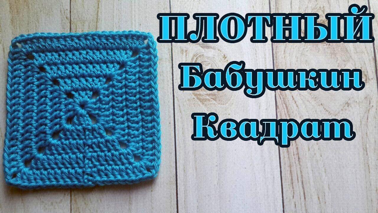 вязание крючком для начинающих бабушкин квадрат схемы с подробным