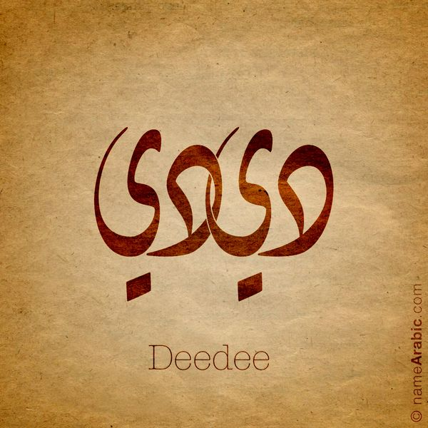 Arabic Calligraphy Design For Deedee Name Meaning
