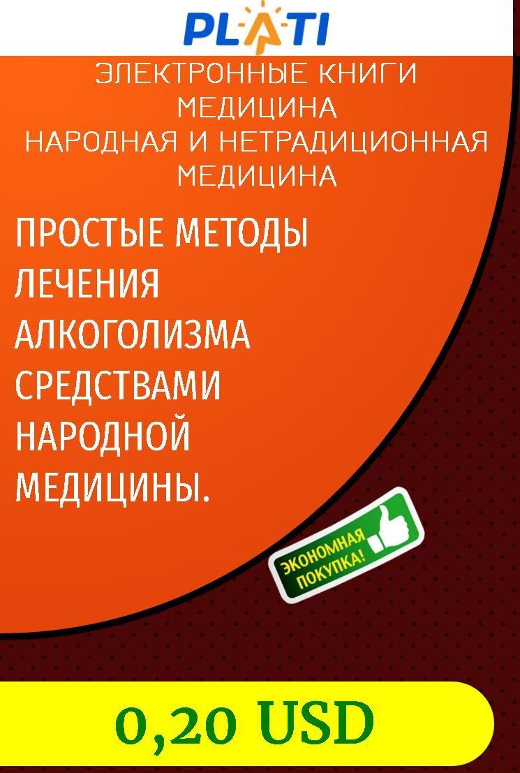 Народная медицина для лечения алкоголизма кодирование от алкоголизма а.р.довженко Москве