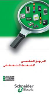 تحميل كتاب المرجع العلمي للضغط المنخفض شركة شنادير الكتريك كتاب باللغة العربية كتاب مهم في الجهد ال Electronic Engineering Electrical Engineering Engineering