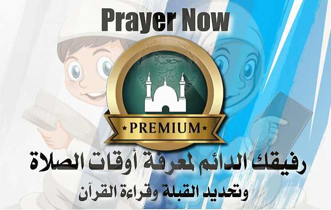تطبيق Prayer Now Prayers Convenience Store Products