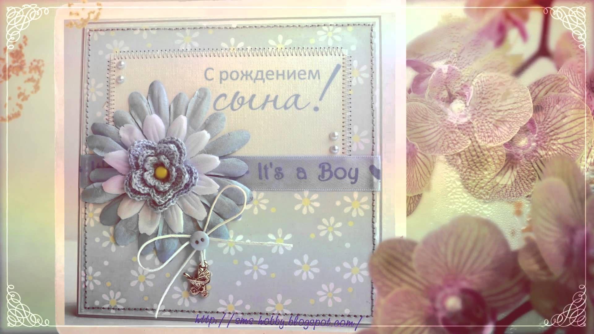 открытка галина с днем рождения сына максимально приблизить