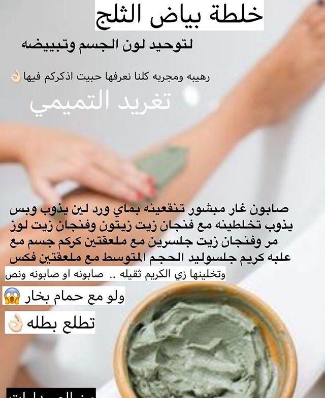 Pin By Tuka Akkam On Caring Facial Skin Care Routine Beauty Skin Care Routine Beauty Tips For Glowing Skin