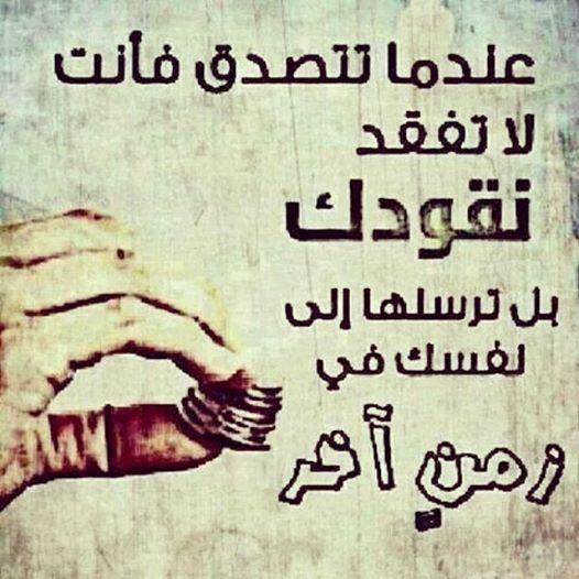 صور مميزة عن الصدقة Sowarr Com موقع صور أنت في صورة Cool Words Islam Facts Words