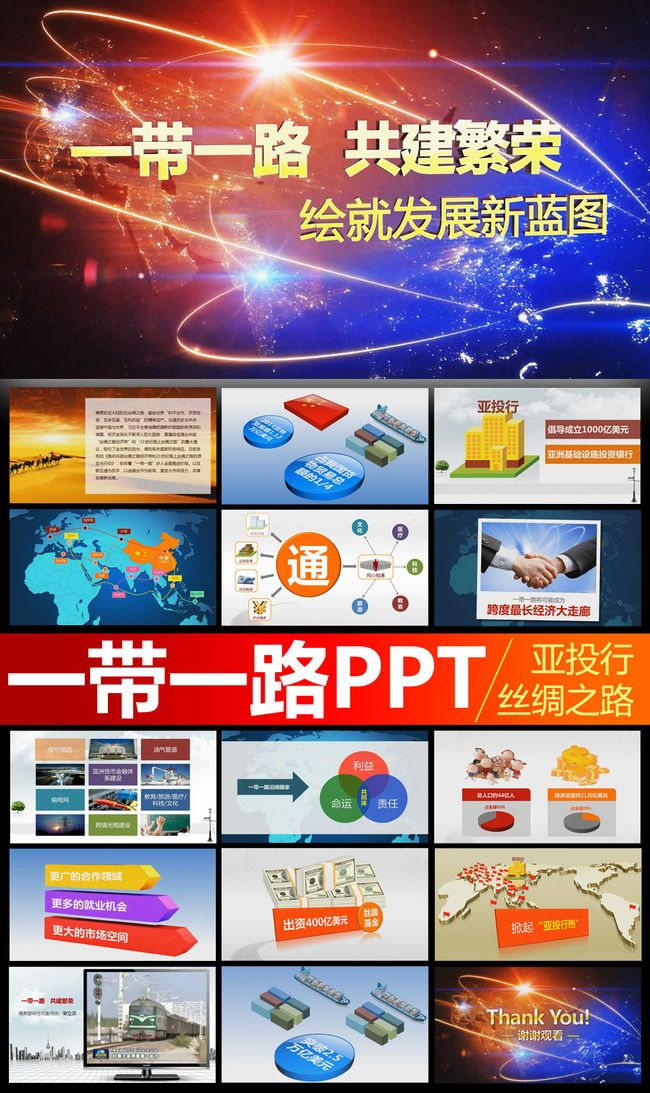 Along the way PPT templates open strategy Silk Road economy with PPT - Summary Report Template