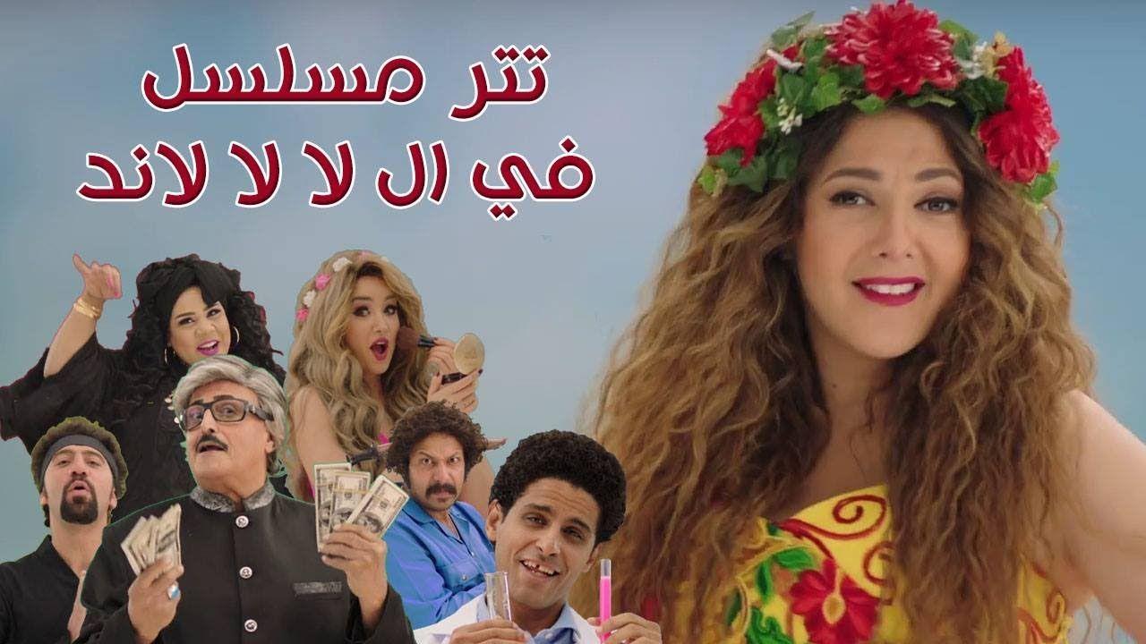 تتر مسلسل في ال لا لا لاند غناء دنيا سمير غانم والمجموعه Fel La La