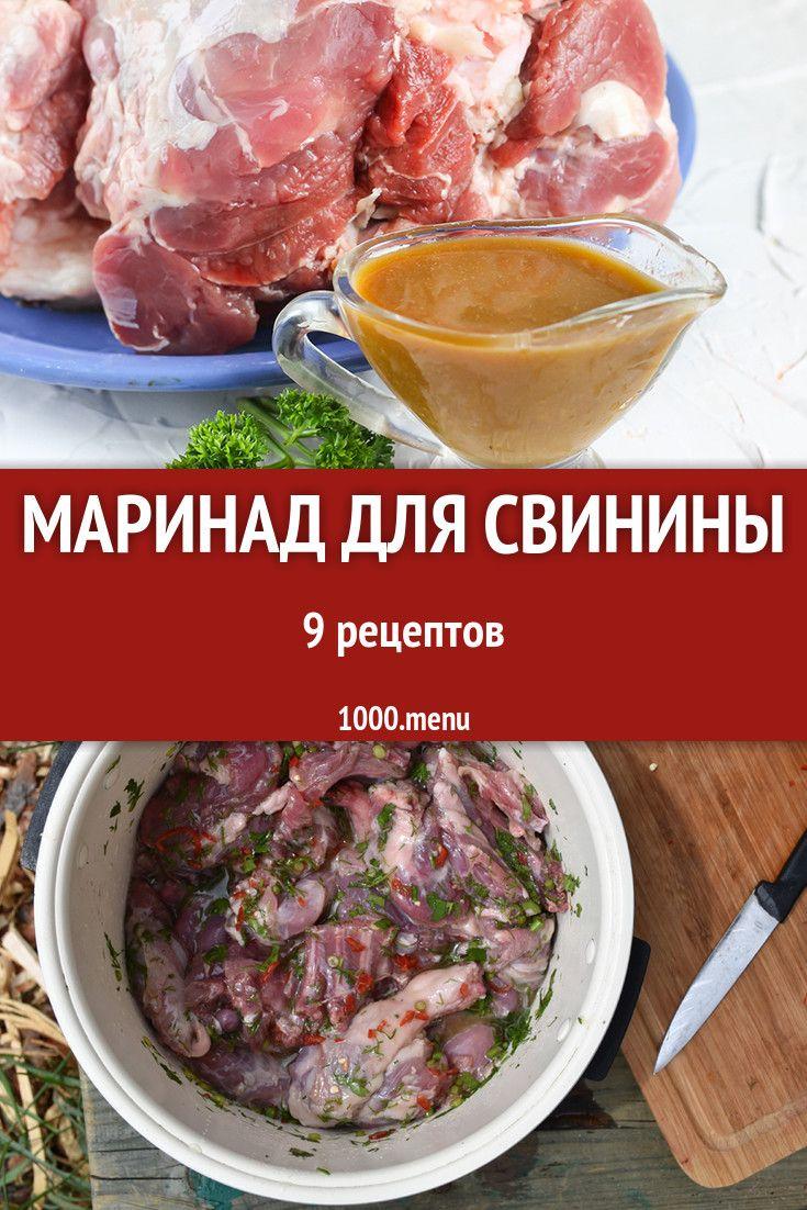 что приготовить из свинины пошагово с фото