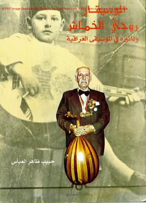 تحميل كتاب الموسيقار روحي الخماش وتأثيره في الموسيقى العراقية يتحدث الكتاب عن مجموعة من النوطات وتحليلها لمؤلفاته الموسيقية والغنائ Movie Posters Movies Poster