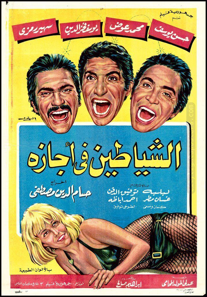 Devils On Vacation الشياطين في اجازة Egyptian Movies Egypt Movie Old Movie Poster