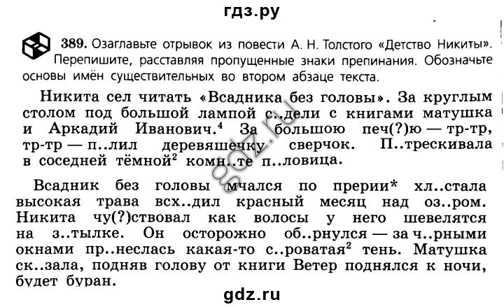 Готовые домашние задания биология 7 класс спиши.ру