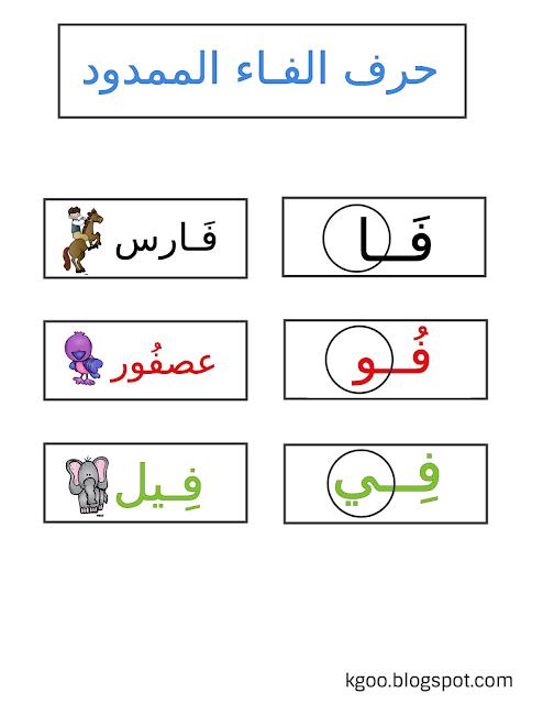 تعليم حرف الفاء الممدود ورقة عمل ابداعية Arabic Kids Learning Colors Blog