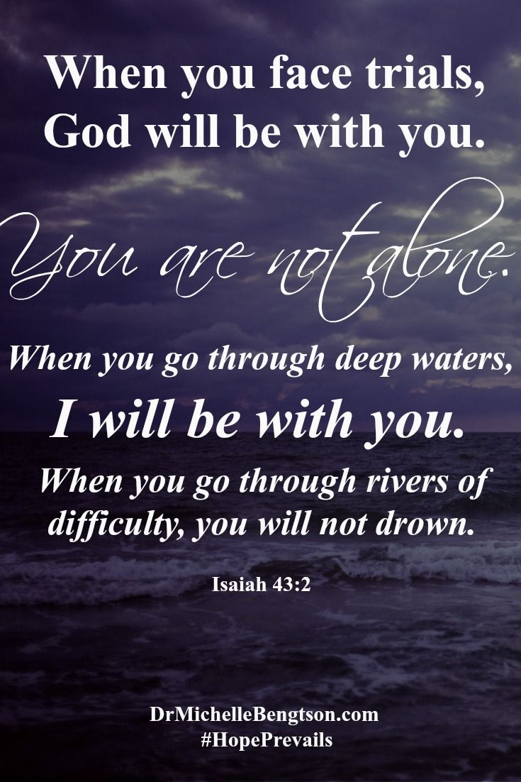 You Are Not Alone In Your Trials And Struggles God Will Walk With