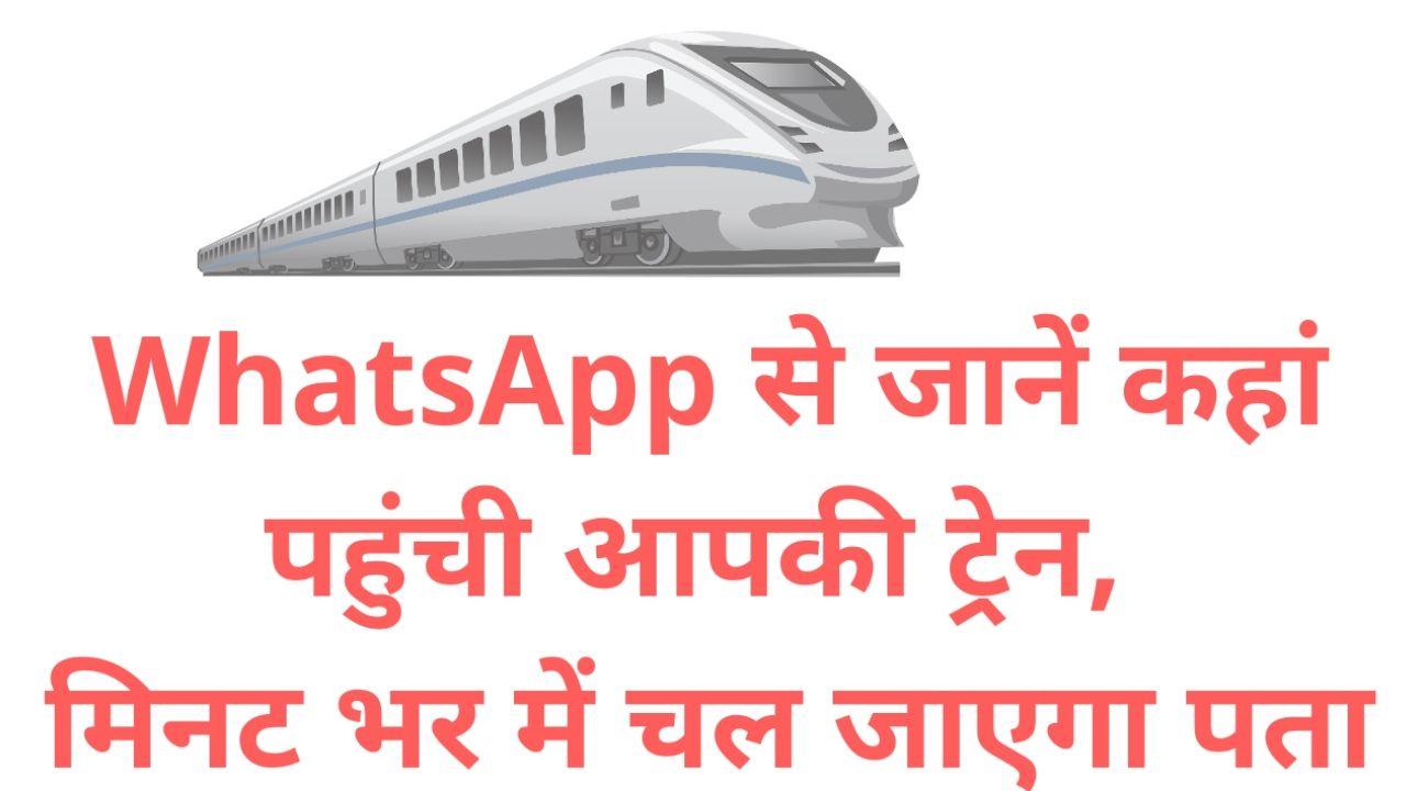 Whatsapp pr Train Live Status kese Dekhe   Evry-Know
