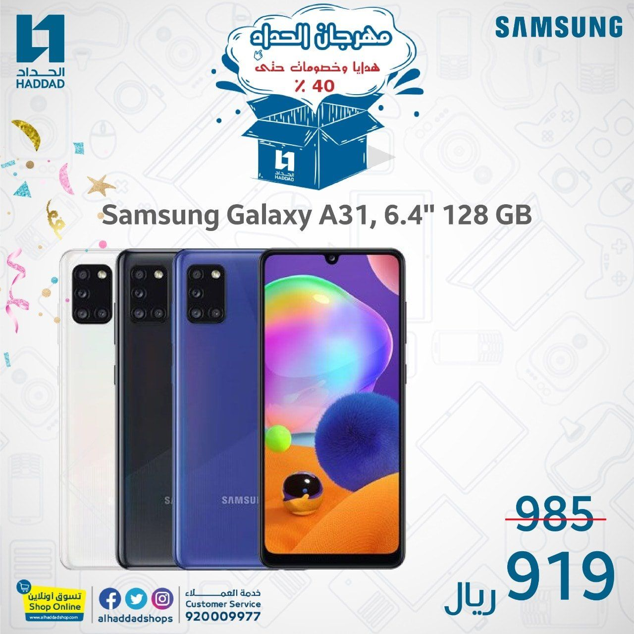 عروض الحداد علي اسعار جوالات سامسونج الاحد 2020 9 6 عروض اليوم Samsung Galaxy Phone Samsung Galaxy Galaxy Phone