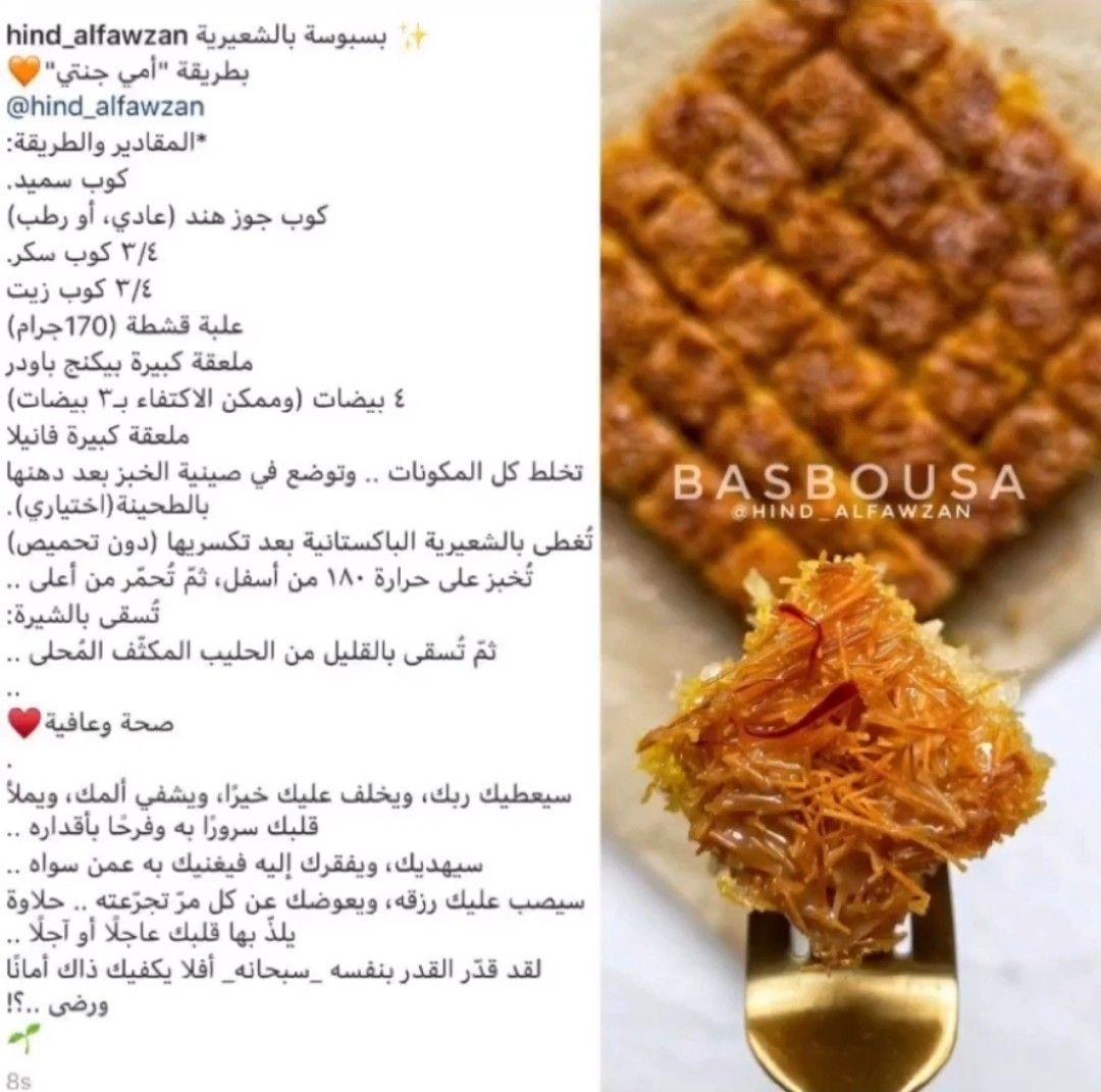 Pin By Asma Alotaibi On طبخ Breakfast Food Fruit