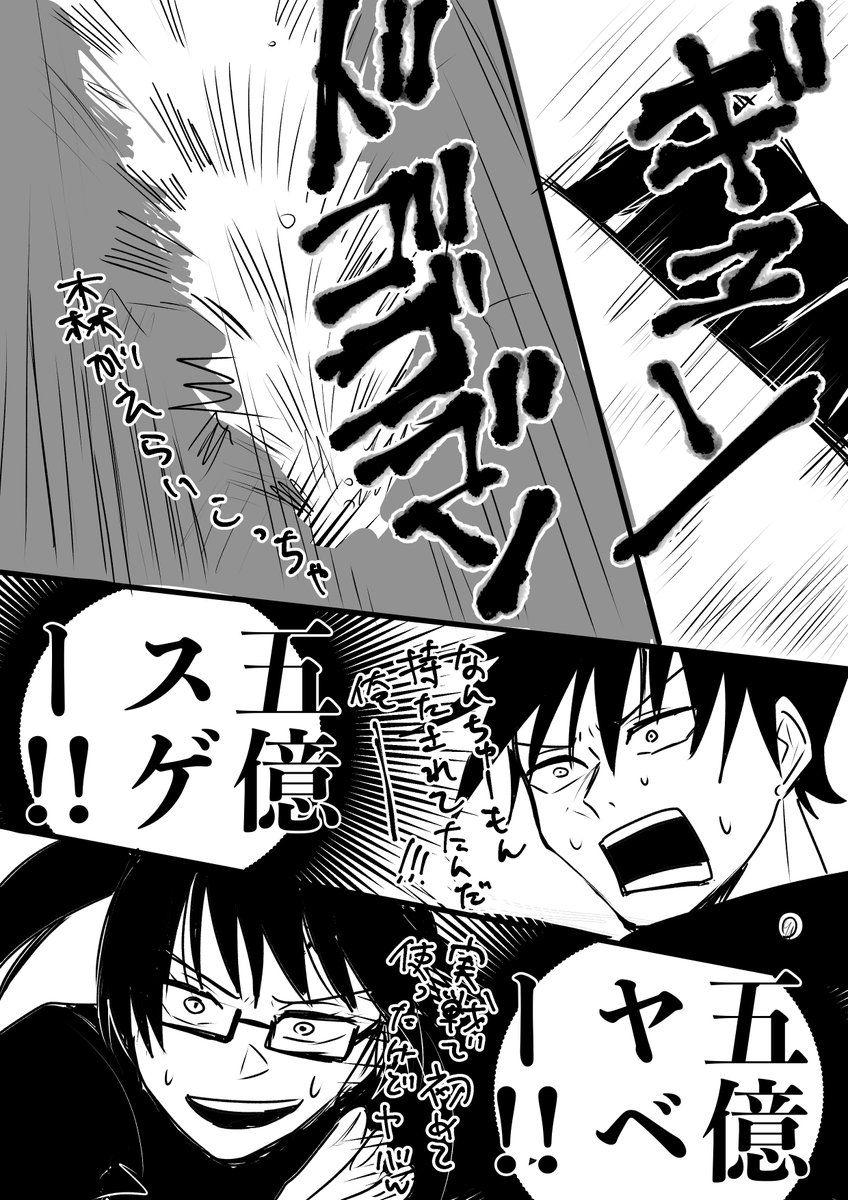 118 呪術 廻 戦