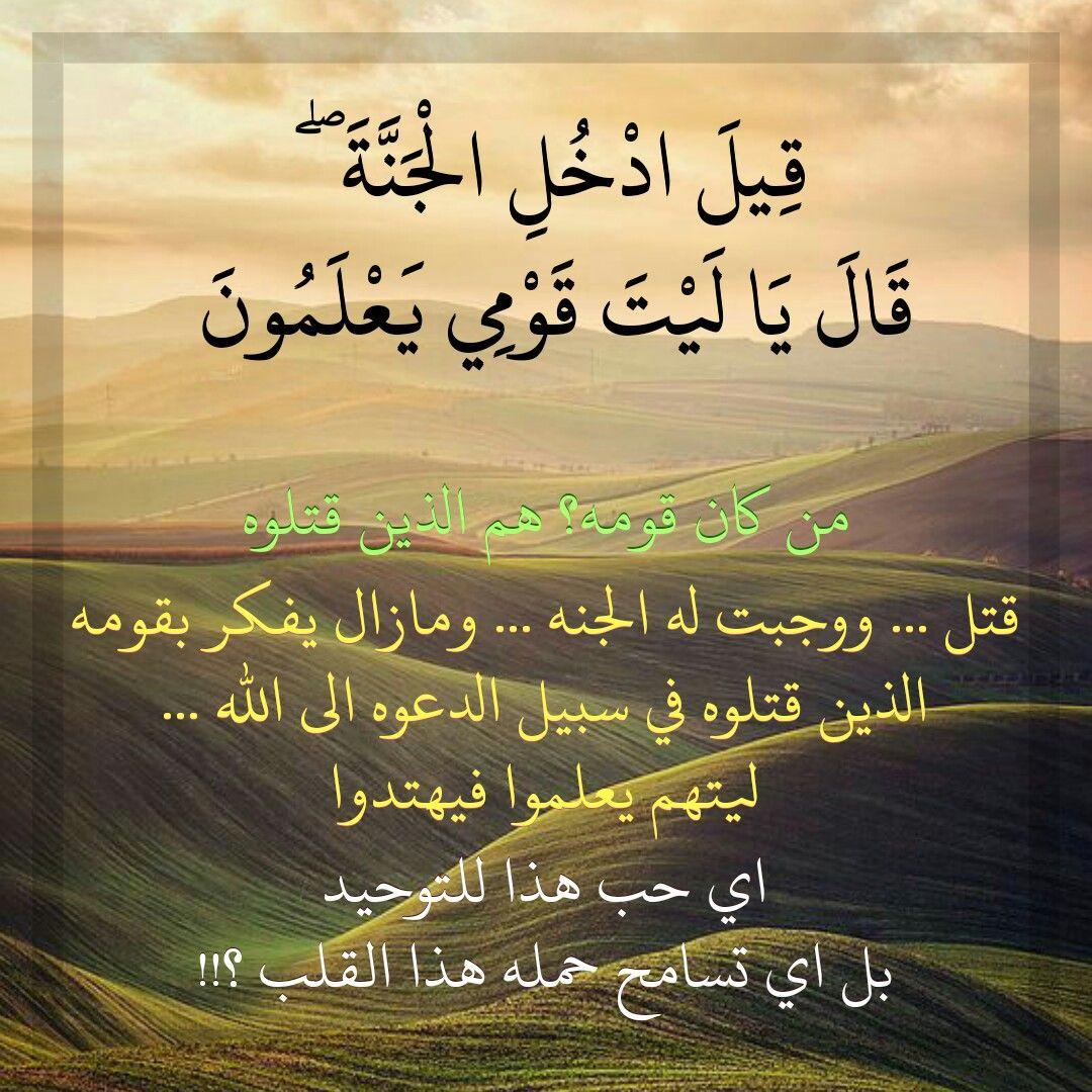 قرآن كريم آيه قيل ادخل الجنه Prayer For The Day Worship Prayers