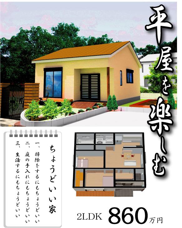 山田工務店の平屋住宅 群馬県太田市工務店 地震に強い家 低価格注文