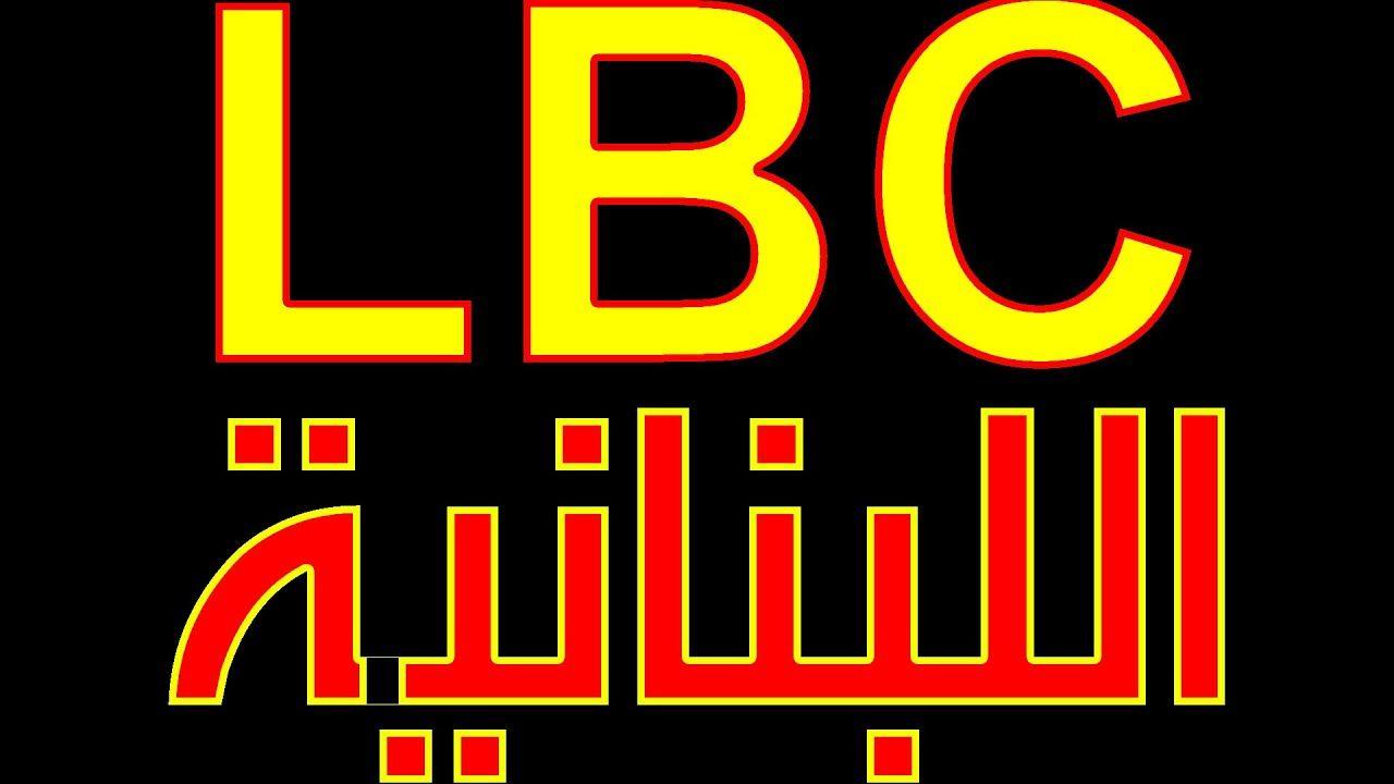 تردد قناة Lbc اللبنانية 2021 الجديد على النايل سات Gaming Logos Atari Logo Logos