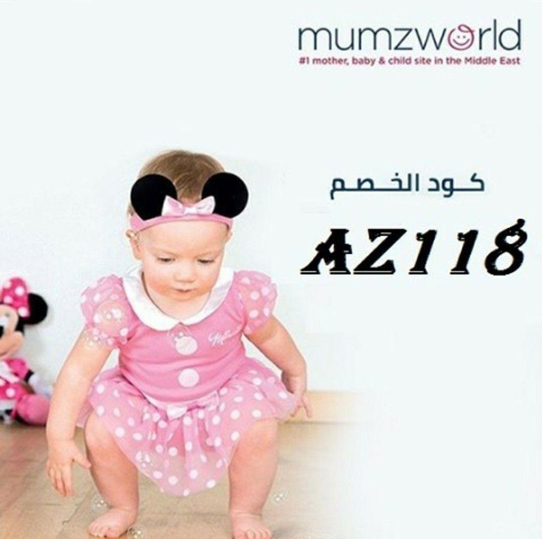 كود خصم مامزورلد Mumzworld Coupon كوبون خصم Az118 Baby Baby Face Children