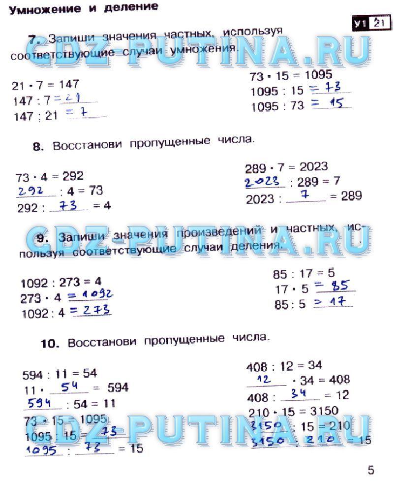 Переводы текстов с робочей тетради 10 класс