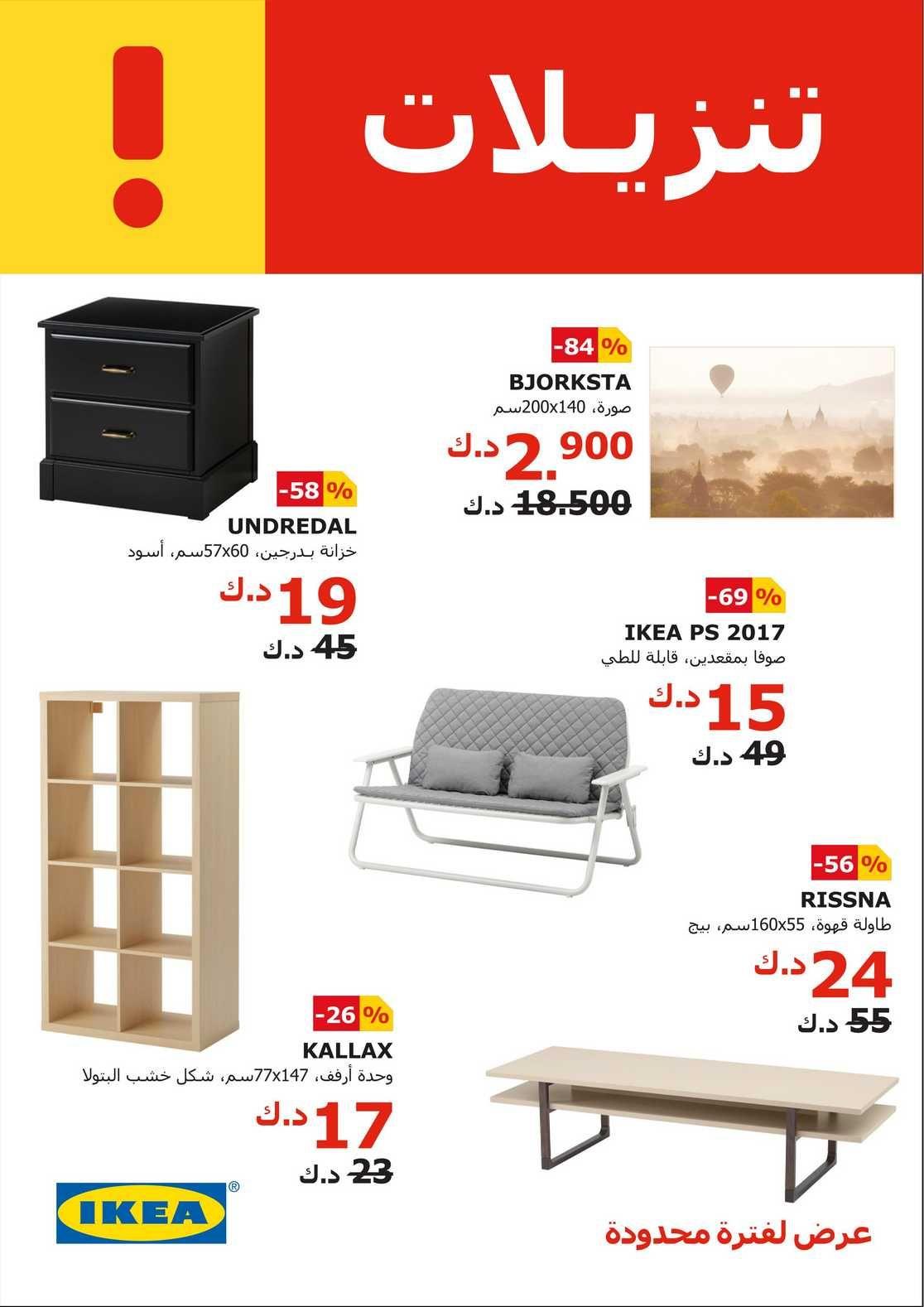 عروض ايكيا الكويت اليوم الاثنين 2 ابريل 2018 تنزيلات رائعة Ikea Ps Storage Bench Home Decor