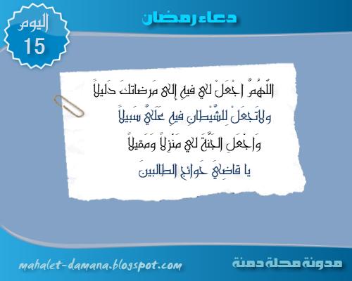مدونة محلة دمنة دعاء اليوم الخامس عشر من رمضان Ramadan Blog Blog Posts