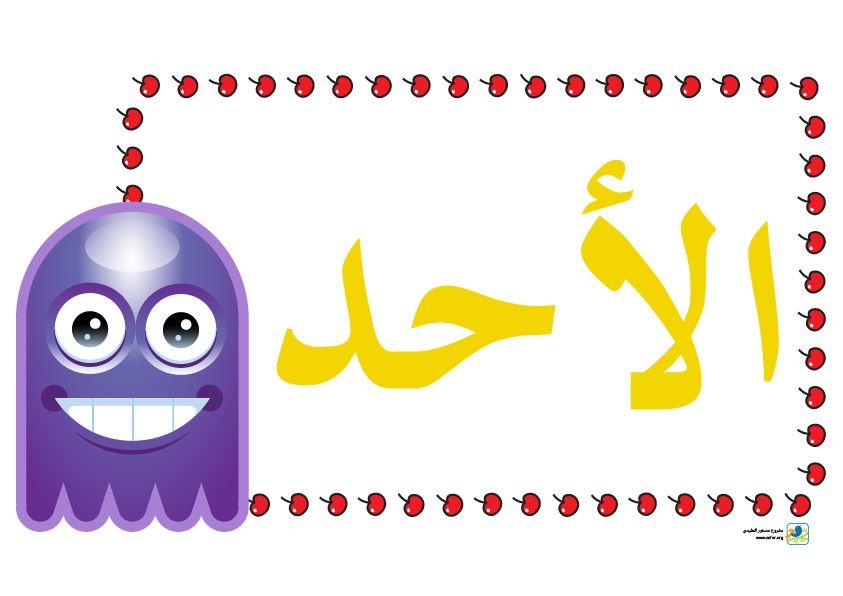 مطبوعات ايام الأسبوع لتزيين القسممعلقات أيام الأسبوع لتزيين القسم للتحميل اضغط على الصور لتعليم الأطفال ايام الأسبوع Free Math For Kids Arabic Language Math