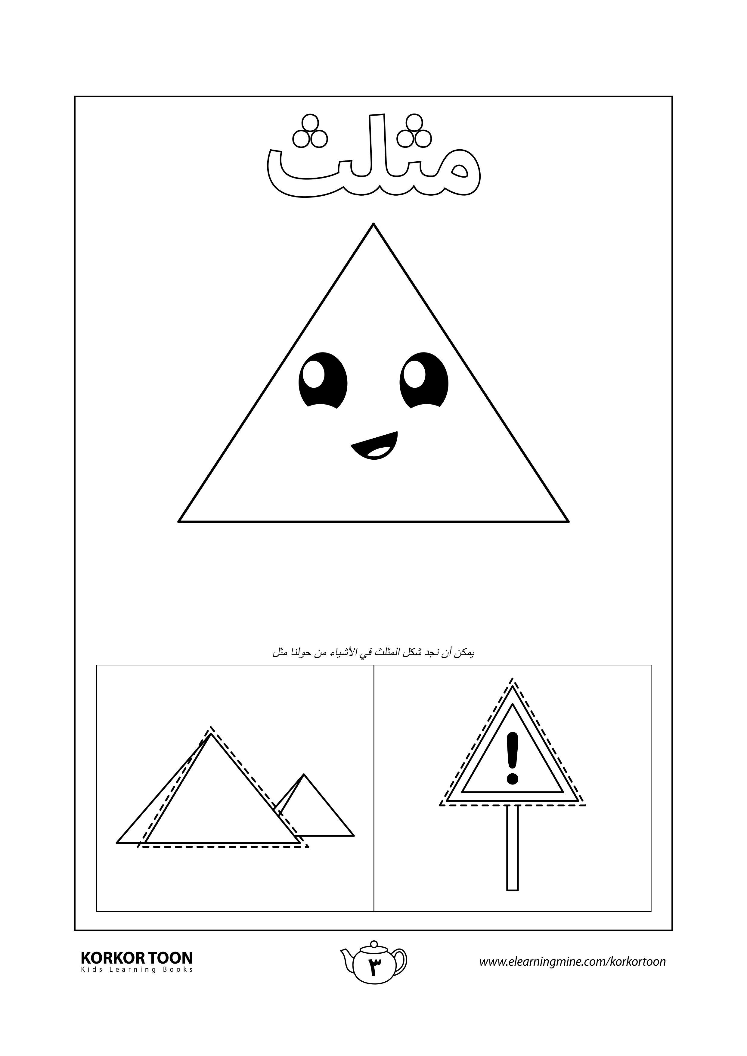 كتاب تلوين الأشكال الهندسية تلوين شكل المثلث صفحة 3 Coloring Books Teaching Art Coloring Pages