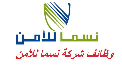 وظائف شركة نسما للأمن للسعوديين والمقيمين Tech Company Logos Company Logo Gaming Logos