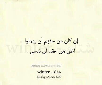 Image Via We Heart It حب وجع نسيان خذلان خيبة اهمال خيبه خذلتني Spruche