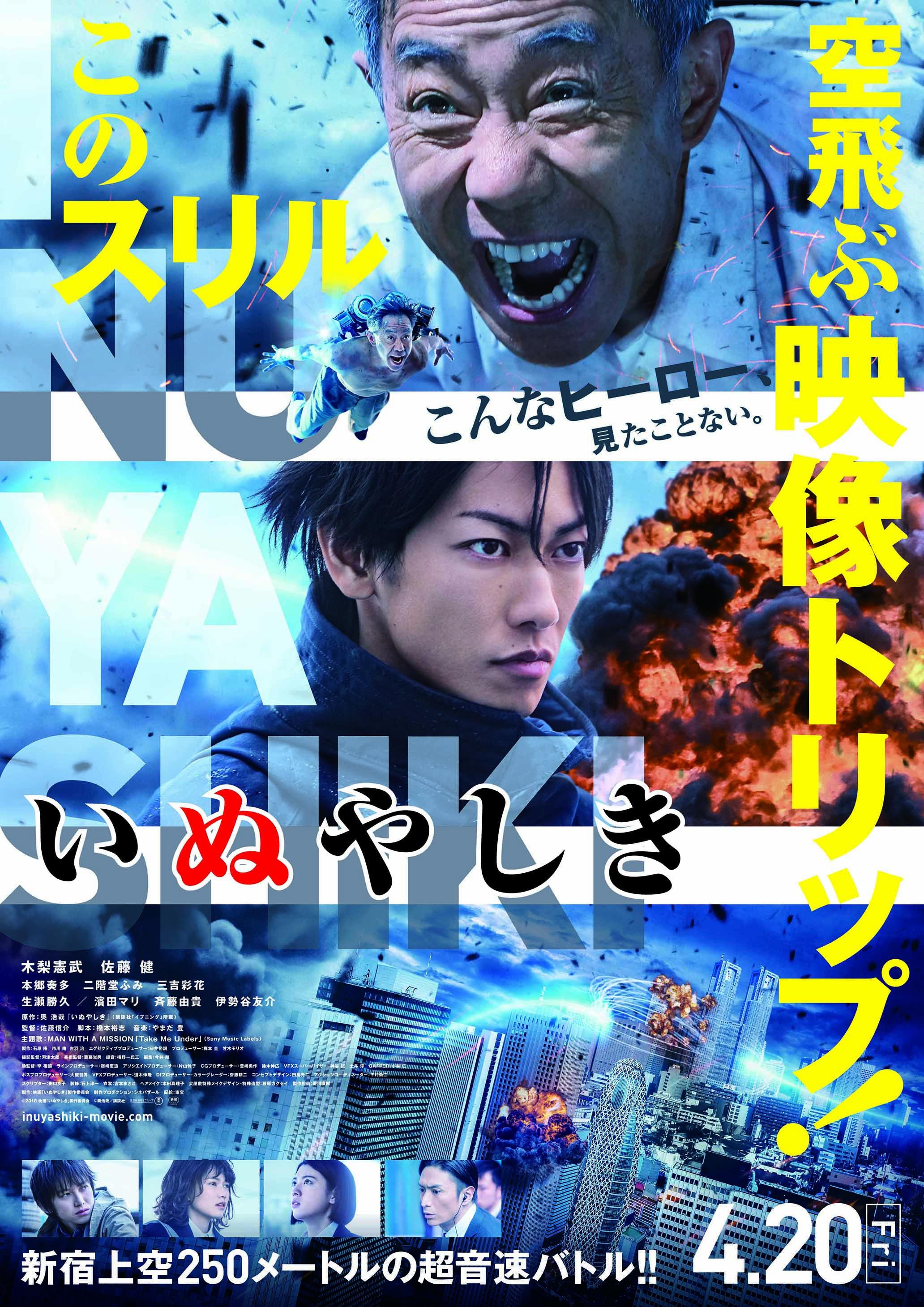 Vfxで日本映画の新時代を切り拓く 映画 いぬやしき 公開初日舞台挨拶レポート いぬやしき 佐藤健 映画 ポスター
