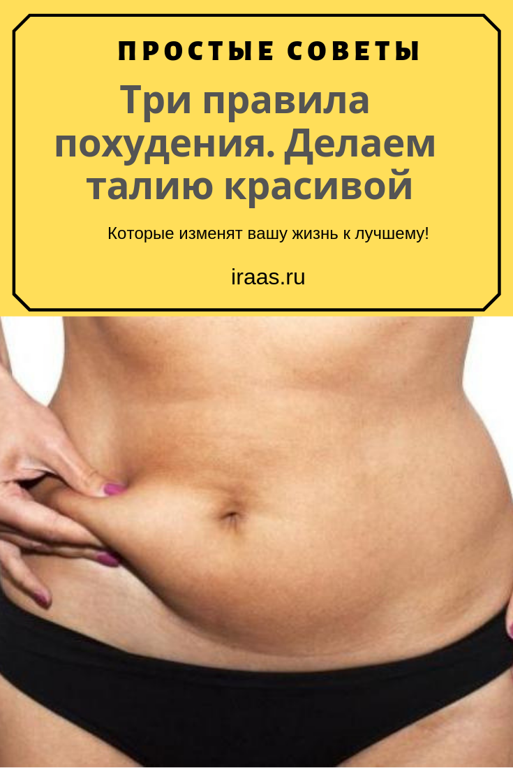 Самые лучшие правила для похудения