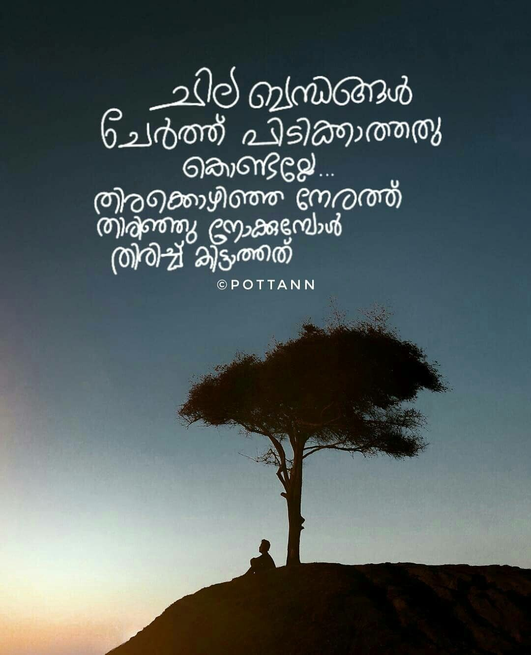 Pin By Beena Vinsu On Mind Malayalam Quotes Words Quotes Feelings Quotes