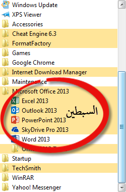 arabic language pack for office 2013 تحميل