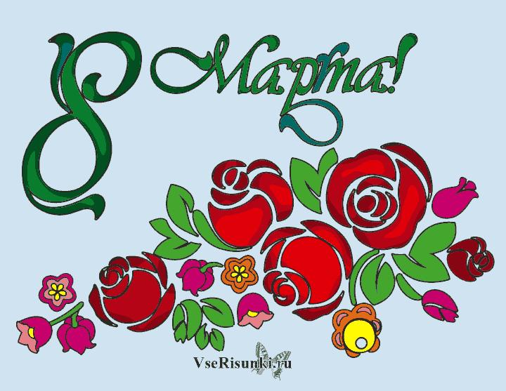 Нарисованная открытка на 8 марта своими, днем святого