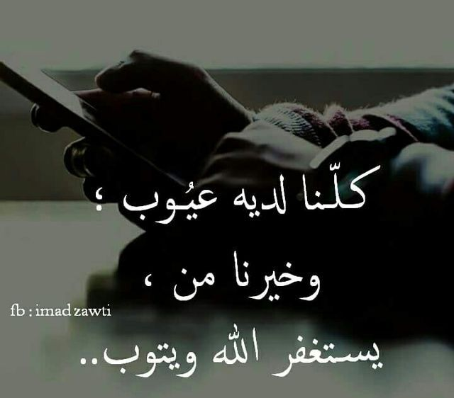 Pin By Noora On نصيحة Inspirational Quotes Arabic Quotes Words