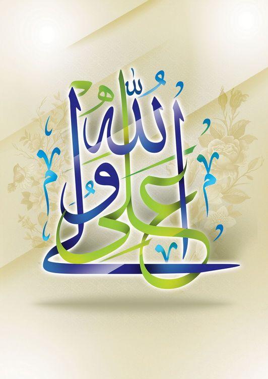 عید غدیر مبارک عيدالغدير مبارك Ghadir Eid Mubarak Islamic Calligraphy Islamic Art Ali Quotes