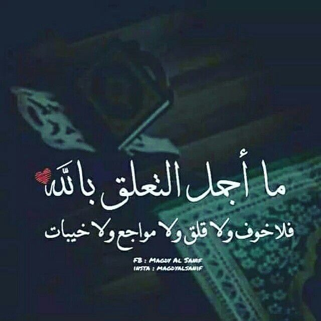 Pin By عابر سبيل Passerby On اسلاميات Islamic Quotes Quotes Words